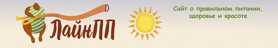 Логотип сайта ЛайнПП — сайт о правильном питании и красоте