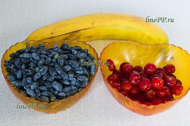 Жимолость, банан, черешня