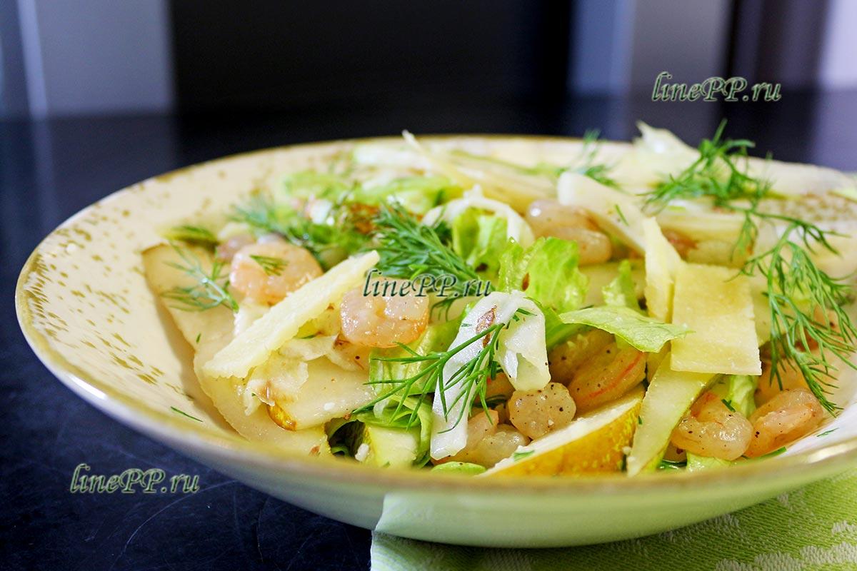 ПП салат с креветками - лёгкий, вкусный, простой рецепт с фото