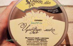 ChocoLatte скраб для теля Цитрус микс
